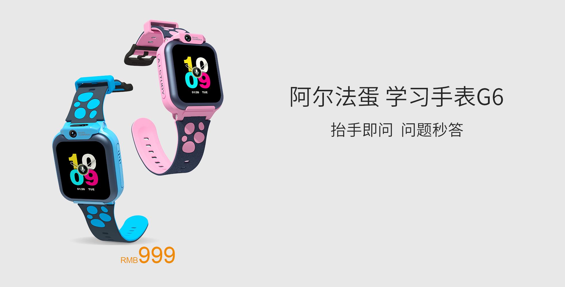 阿尔法蛋学习手表 G6